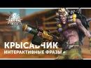 Крысавчик - Интерактивные Фразы | Heroes of the Storm