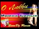 Ирина Билык - О Любви (EuroDJ Remix) / 2013