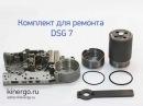 Комплект для ремонта DSG 7. Код ошибки P17BF
