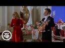 Красавец мужчина Песня Аполлона Окоемова 1978