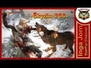 The Elder Scrolls V Skyrim SkyRe 236 🌸 Вилья 🌸 В ВИНТЕРХОЛД