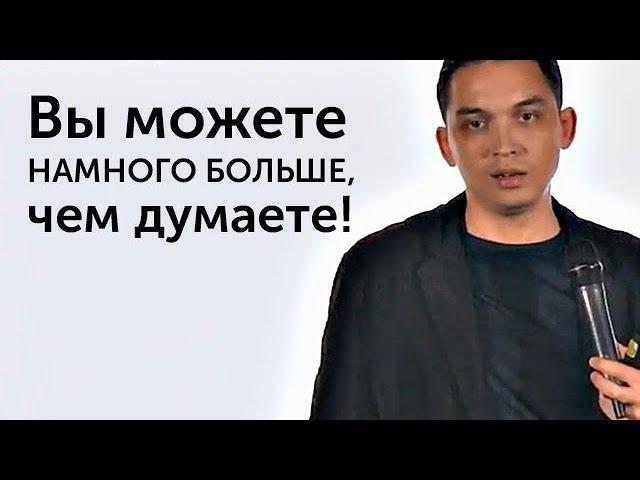 Вы можете намного БОЛЬШЕ, чем сами о себе думаете!   Петр Осипов и Михаил Дашкиев. Бизнес Молодость