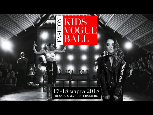 Fashion kids vogue ball in Saint-Petersburg | created by Effort