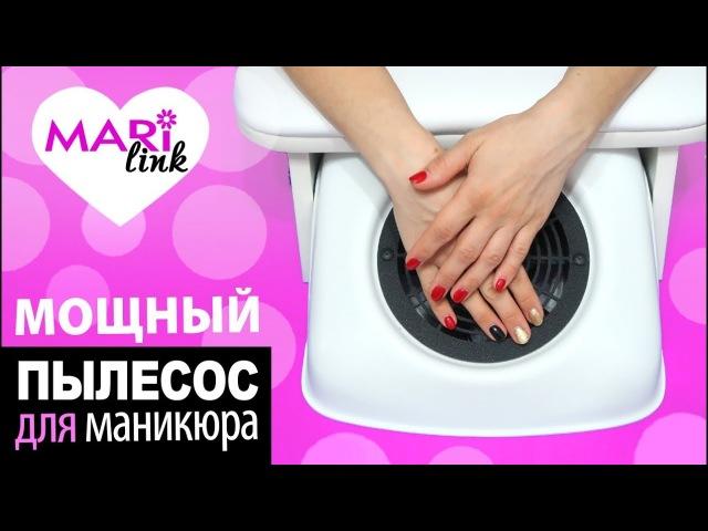 МОЩНЕЙШИЙ ПЫЛЕСОС для МАНИКЮРА ПН-150 / ТЕСТ-ОБЗОР ✿ Mari Link ✿
