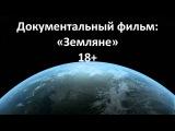 Документальный фильм Земляне