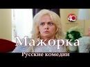 Лучшие русские комедии 2017 МАЖОРКА. Смотреть новинки