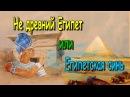 Не древний Египет или Египетская Cинь Следы потопа Часть 6
