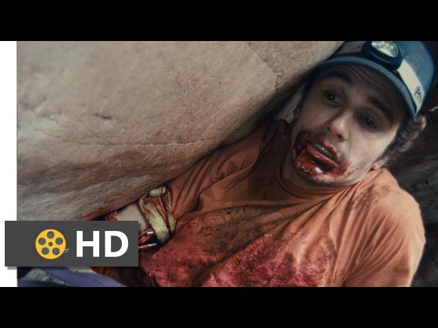 Арон отрезал себе руку 127 часов 2010 Момент из фильма