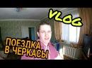Vlog/ Олег Некрасов/ поездка в ЧЕРКАСЫ, новый город, долина роз