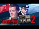 Береговая охрана 2 сезон 10 серия 2015 HD 1080p