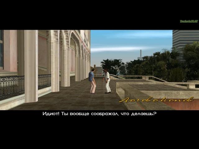 Прохождение GTA Vice City на 100% - Миссия 29: Логово копов