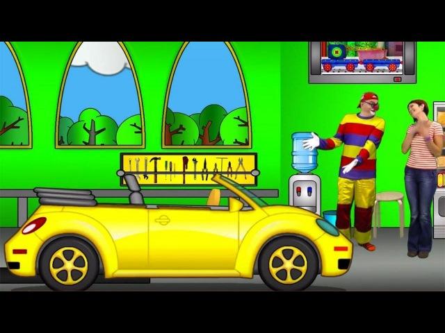 Видео для малышей. Клоун Дима помогает Маше Капуки.