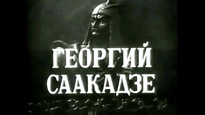 Георгий Саакадзе 1942 1 и 2 серии