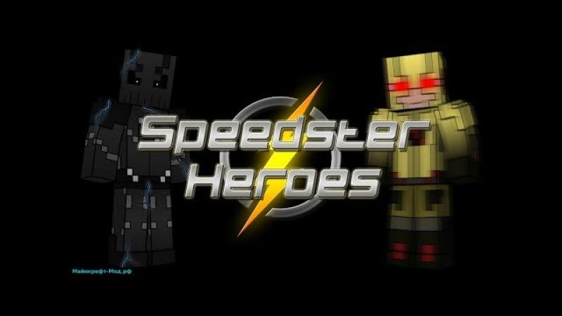 Обзор мода speedster heroes