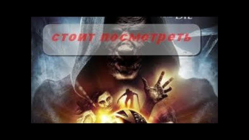 13-ая пятница 2017 фильм онлайн в хорошем HD 720 качестве