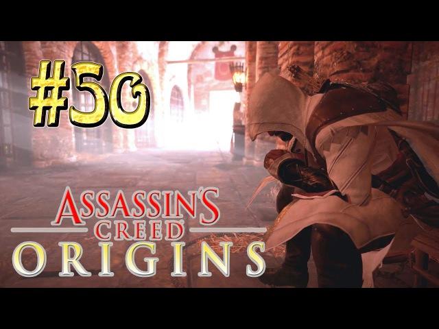 Assassin`s Creed™: Origins ► Эцио-гладиатор ► Прохождение 50 » Freewka.com - Смотреть онлайн в хорощем качестве