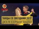 Танцы со звездами 2017: Дизель шоу взорвал танцпол | ЮМОР ICTV