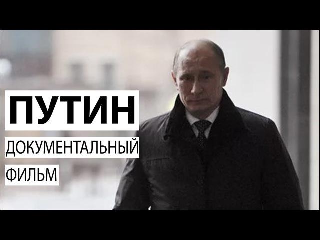 Путин Документальный фильм Андрея Кондрашова Часть 1 смотреть онлайн без регистрации