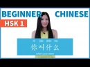 Learn Chinese   Beginner Chinese Lesson 2: What Is Your Name in Chinese. Ask Name in Chinese   2.1