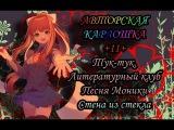 АВТОРСКАЯ КАРАОШКА +11+ Песня Моники