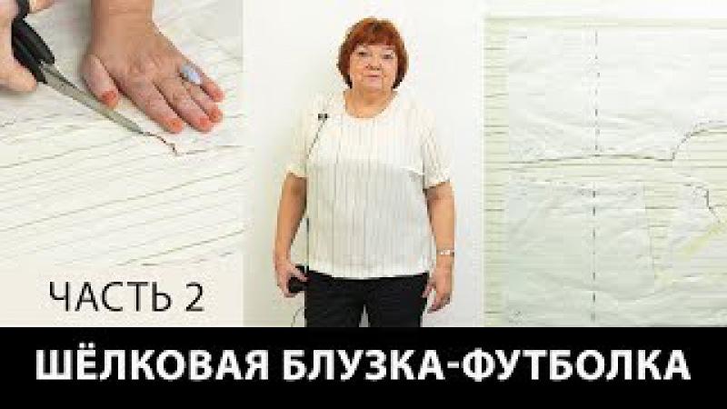 Шелковая блузка-футболка своими руками Мастер класс Раскрой сметка примерка блузки-футболки Часть 2