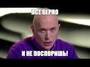 Это правда о ПРОДАЖНыХ, и моя правда, в октябре МОНАРХИЯ, все русские рабы
