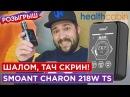 Smoant Charon 218 TS HealthCabin Riga Young Nepokuru