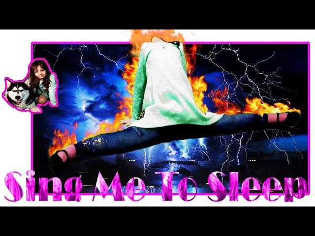 САМА СЕБЕ ПОСТАВИЛА ТАНЕЦ под Супер ХИТ Sing Me To Sleep - Alan Walker