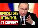 Будущее мира решается БЕЗ американцев Путин НЕ пригласил США на ИСТОРИЧЕСКИЙ с