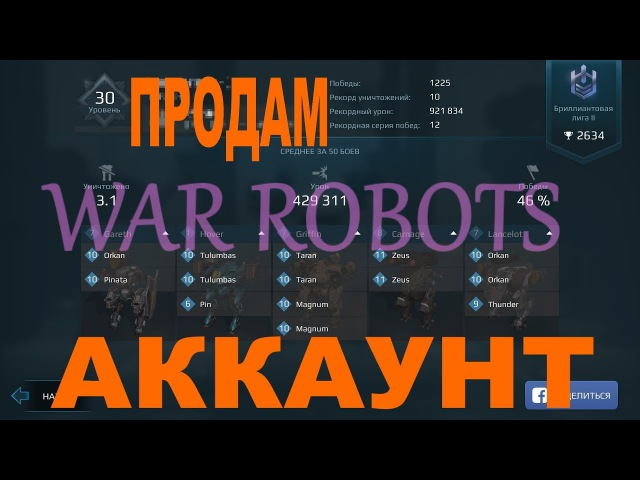 Продам аккаунт war robots wwr, wr предтоп 2018 (обновление)