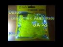 Обзор силикона Fishing Lure с Aliexpress за 2 доллара