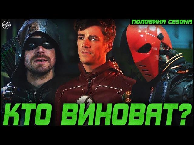 ФЛЭШ ПОМОЖЕТ СТРЕЛЕ ВЕРНУТЬ РЕЙТИНГИ МНЕНИЕ Первая половина 6 сезона Arrow