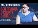 Ольга Казанкевич. Вся правда о спорте в ЯНАО, часть 2 Наружное наблюдение