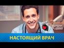 НАСТОЯЩИЙ ВРАЧ 2017 Новые фильмы сериалы Русские мелодрамы, Новинки HD
