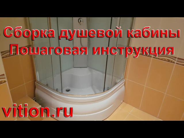 Сборка душевой кабины Пошаговая инструкция смотреть онлайн без регистрации