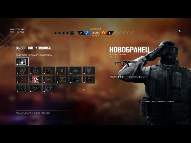Консульство TDM заряд Fuze/ Tom Clancy's Rainbow Six: Siege