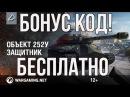 БОНУС КОД НА ТАНК ЗАЩИТНИК 2018! НОВЫЙ!РАБОТАЕТ! WOT 2018.
