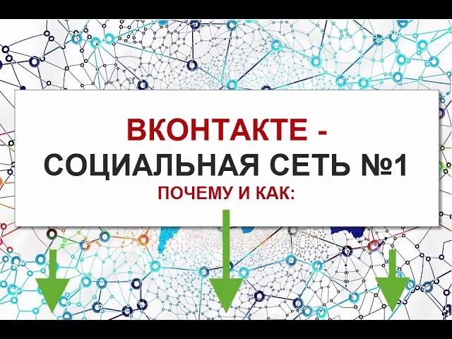 Вконтакте - моя страница ВК
