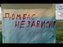 Вова Путин сливает Донбасс. А нах@я он нужен