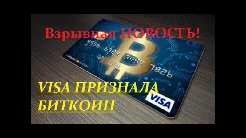 VISA признала биткоин