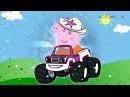 Свинка Пеппа мультфильм на русском языке для детей с песней Семья пальчиков Все ...