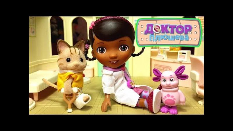 ✚ Доктор Плюшева спасает Лунтика и помогает кошечкам! Мультик с игрушками ✚