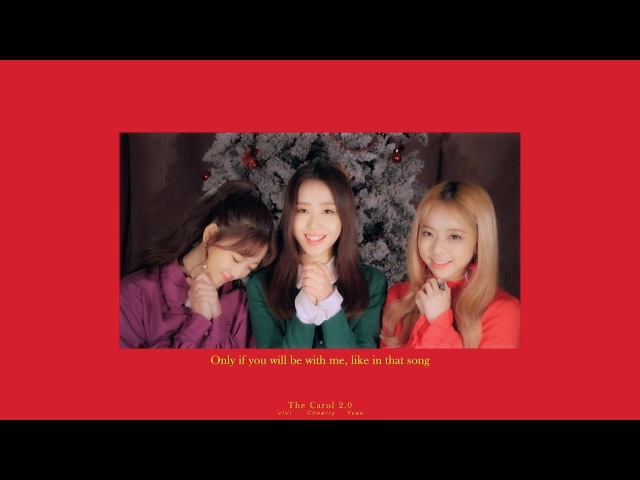 MV 이달의 소녀 ViVi 최리 이브 LOONA ViVi Choerry Yves The Carol 2 0 Official Lyric Video
