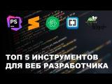 Топ 5 редакторов кода для Веб Разработчика. PHPStorm, Atom, Sublime Text, Brackets, Notepad++