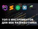 Топ 5 редакторов кода для Веб Разработчика. PHPStorm, Atom, Sublime Text, Brackets, Notepad