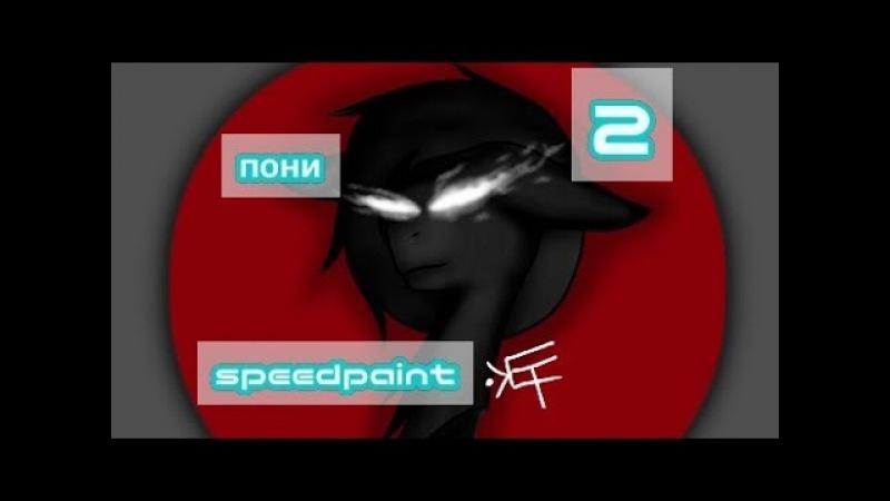Speedpaint pony 2