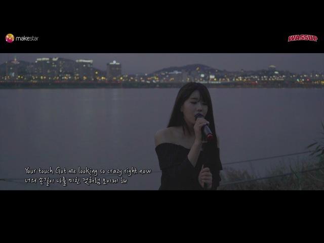 [Makestar] 와썹 지애 Crazy in love커버영상 WASSUP JIAE