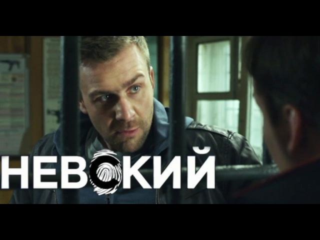 Антон Васильев, Александр Кудренко и Дмитрий Паламарчук — в детективе «Невски...