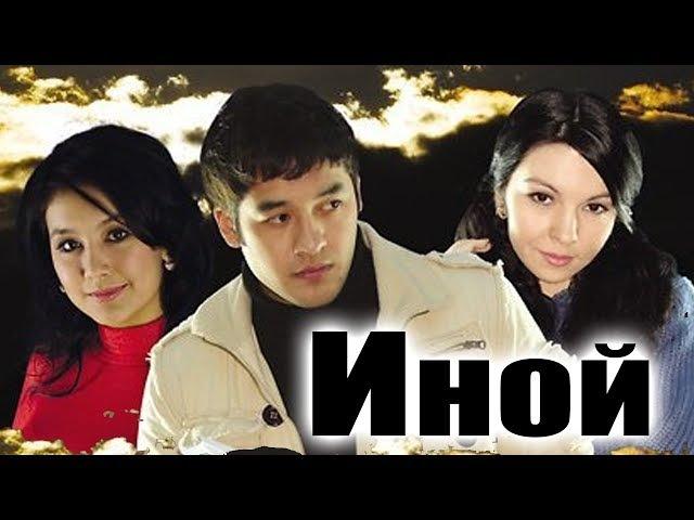 Иной / Телба (узбекский фильм на русском языке)
