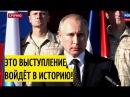 МОЛНИЯ! Путин сделал ИСТОРИЧЕСКОЕ заявление Родина ждет вас, друзья! Смотреть в...